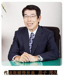 rinen_president