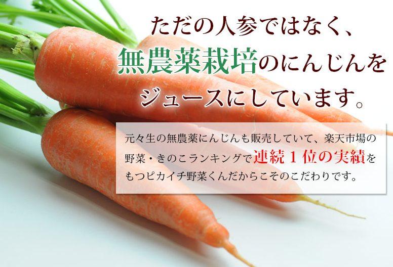 ピカイチ野菜
